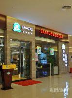 深圳西餐厅设计照片圣多斯红树湾京基店