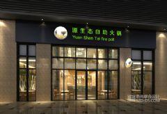 深圳自助火锅餐饮室内设计-源生态火锅