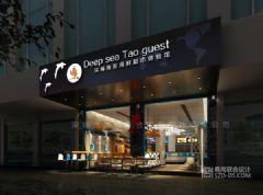 深海淘客连锁海鲜超市设计广州店