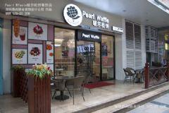 深圳Pearl Waffle下午茶休闲餐厅设计东门店实景