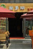 南美巴西烤肉餐厅装饰设计实景深圳壹海城店