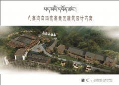 阿森设计-九寨沟白玛官寨建筑设计方案
