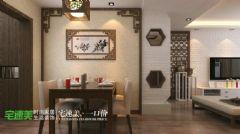 中央城115平新中式装修效果图中式餐厅装修图片