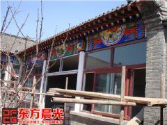 北京小汤山四合院设计装修项目中式客厅装修图片
