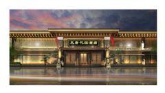 武汉王府花园青山酒店装修效果图酒店装修图片