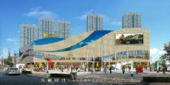 郴州维多利亚购物中心装修设计效果图