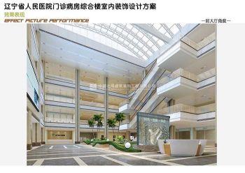 辽宁省人民医院装修设计案例