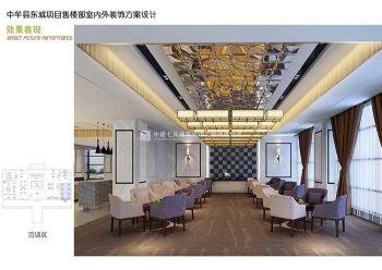 中牟东城项目售楼部装修设计案例