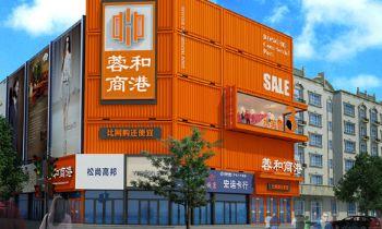 【大寒装饰】-荣和商港