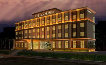 深圳红花山风景酒店