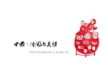 【西安】元本设计-潼关肉夹馍西安火车站店