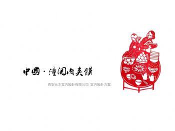 【西安】元本设计-潼关肉夹馍驻马店店