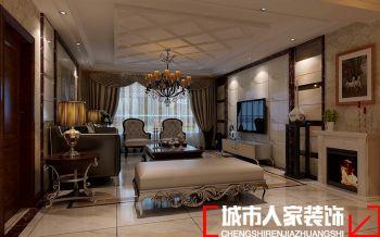 中豪润园欧式风格二居室