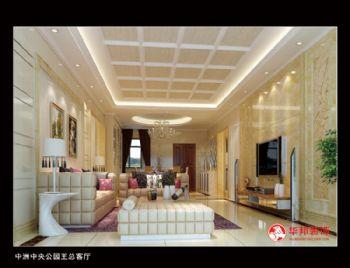 中洲中央公园王总客厅