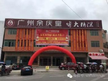 廣州南大社區余慶堂