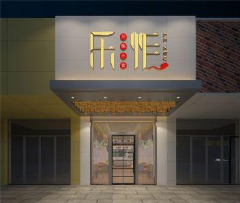 西安元本设计-舌尖上的美味之乐作餐厅