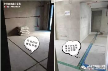 【北京水木南山淮南装饰】实景工地传送门现代风格二居室