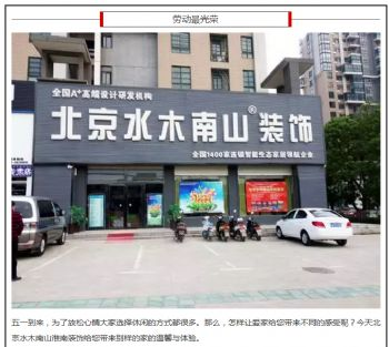 @了你一下 我們五一不放假【北京水木南山淮南裝飾】