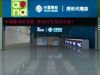 中国移动营业厅专卖店