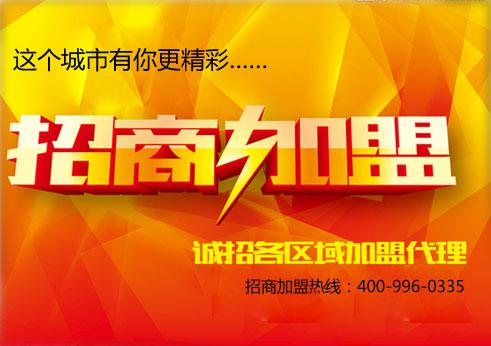 诚征南京装修网代理加盟 咨询:4009960335