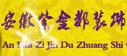安徽省紫金都装饰工程有限公司