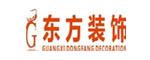 玉林东方装饰设计公司