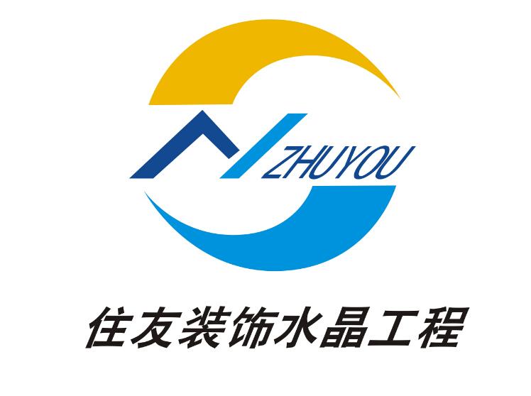 安徽省住友装饰设计工程有限责任公司