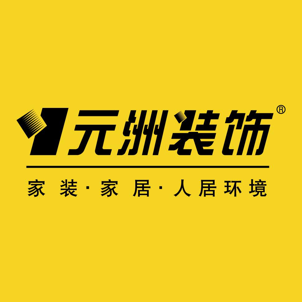 北京元洲装饰长春分公司