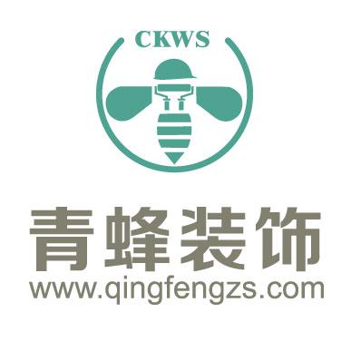 安徽青蜂装饰设计工程有限公司
