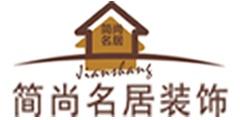 河南简尚名居装饰工程有限公司