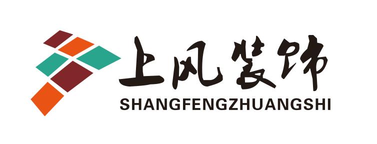 广州上风装饰设计有限公司